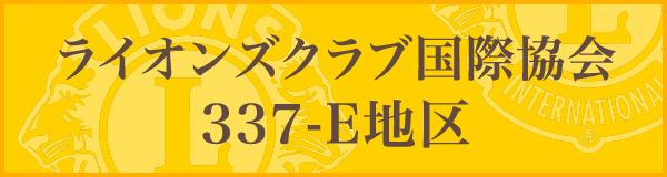ライオンズクラブ国際協会 337-E地区