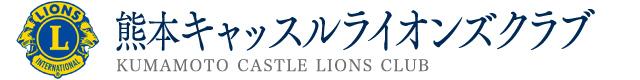 熊本キャッスルライオンズクラブ ロゴ