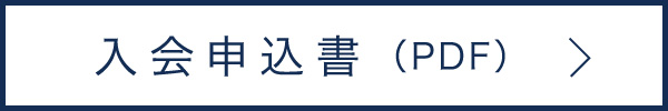 入会申込書(PDF)